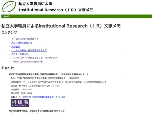 私立大学職員によるIR文献メモ