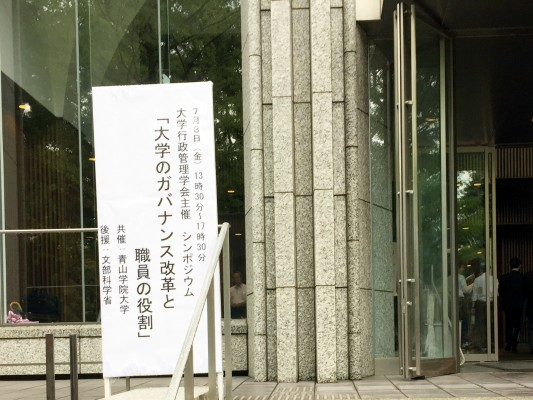 aogaku_2(20150703)