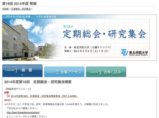 JUAM第18回定期総会・研究集会