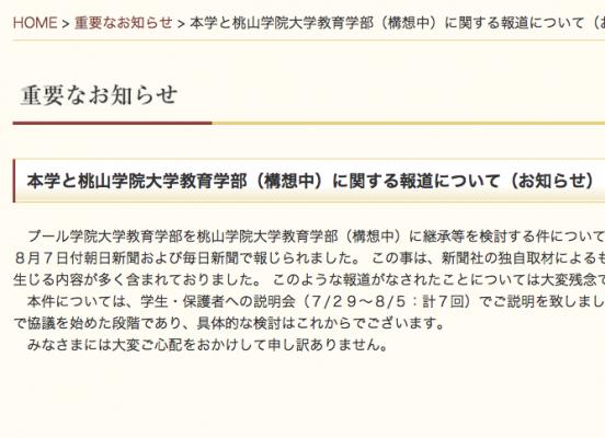 プール学院大学 重要なお知らせ