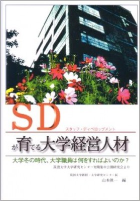 SDが育てる大学経営人材