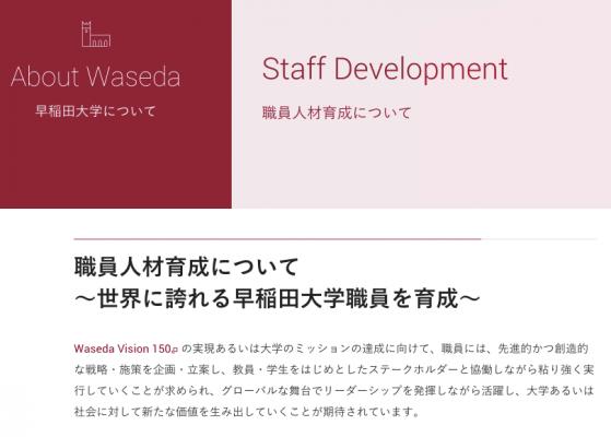 早稲田大学 職員人材育成について
