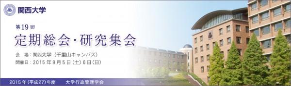 JUAM定期総会・研究集会@関西大学
