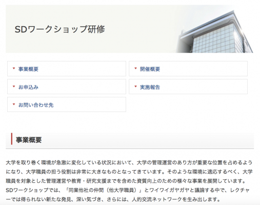 大学コンソーシアム京都第1回SDワークショップ