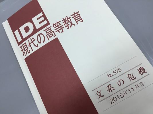 「IDE現代の高等教育」No.575