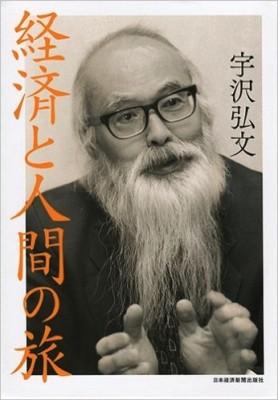 宇沢弘文 経済と人間の旅
