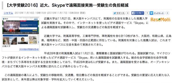 近畿大学 Skypeで遠隔面接