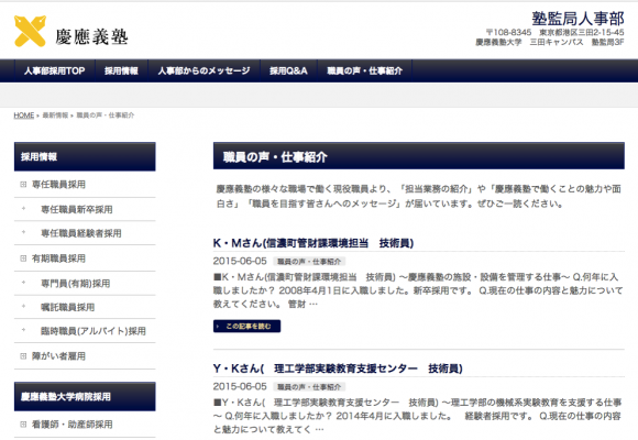 慶応義塾大学「職員の声・仕事紹介」