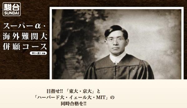 駿台予備学校 スーパーα・海外難解大併願コース