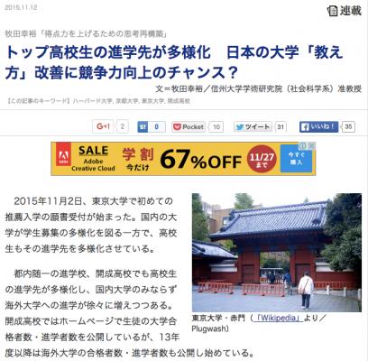 トップ高校生の進学先が多様化 日本の大学「教え方」改善に競争力向上のチャンス
