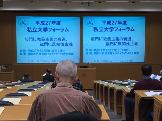平成27年度私立大学フォーラム(大阪会場)
