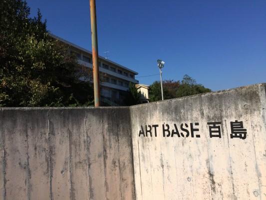 百島アートベースの外観
