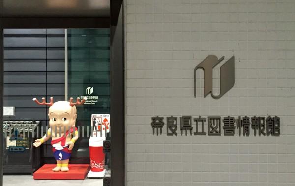奈良県立図書情報館入口。せんとくんがお出迎えしてくれます。