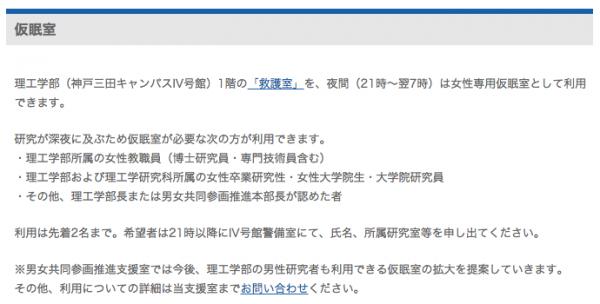 関西学院大学の仮眠室