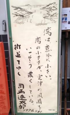 司馬遼太郎のサイン