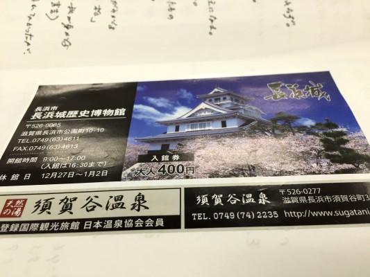 長浜城 チケット