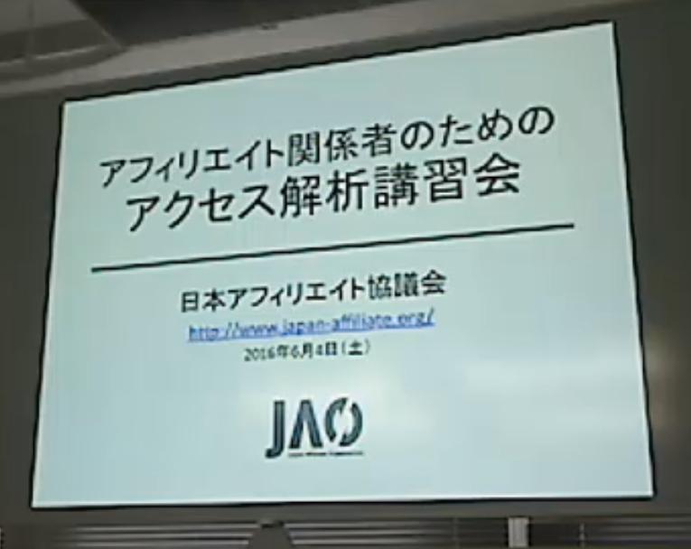 JAOアクセス解析講習会