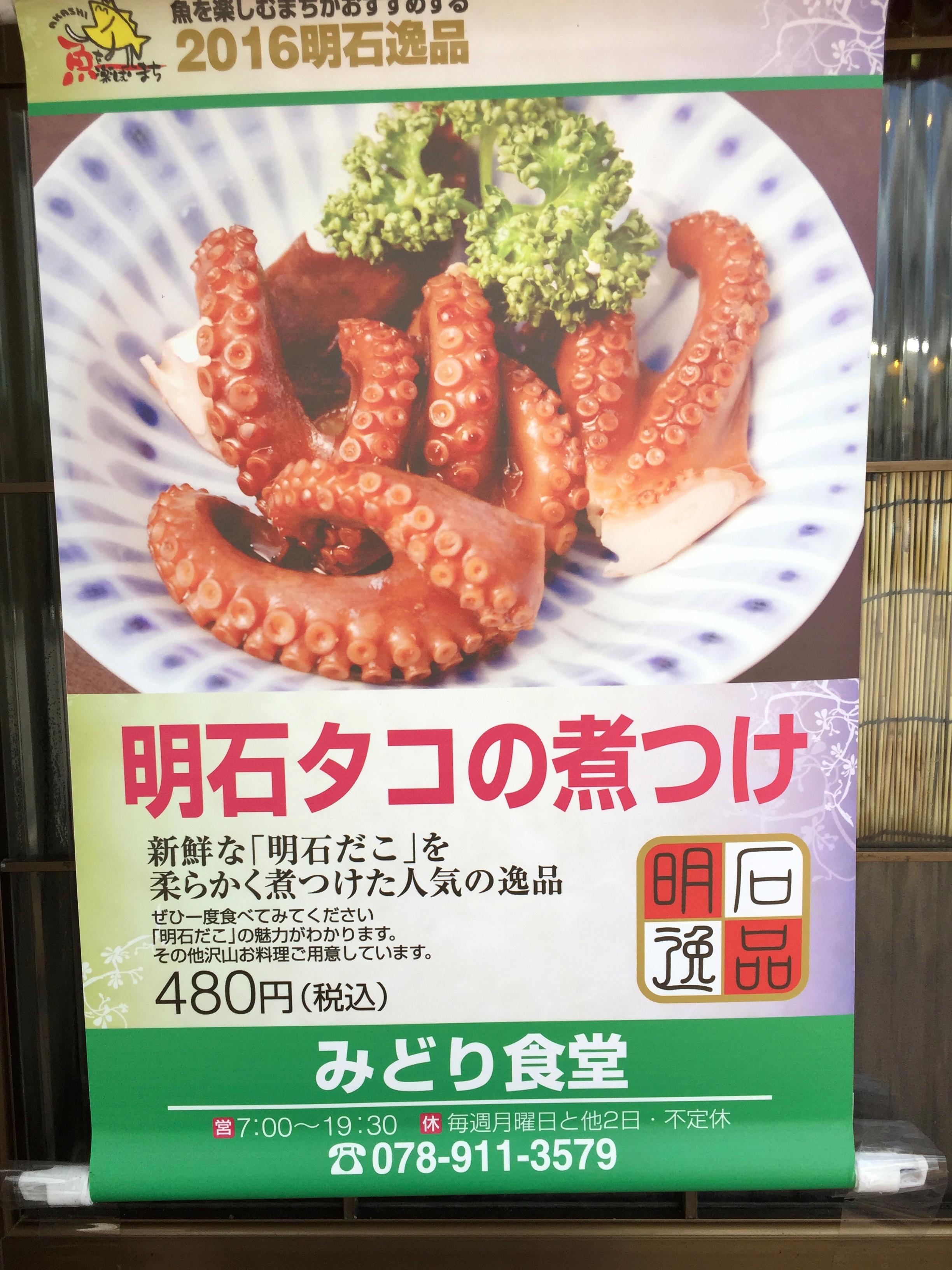 明石タコの煮付けポスター