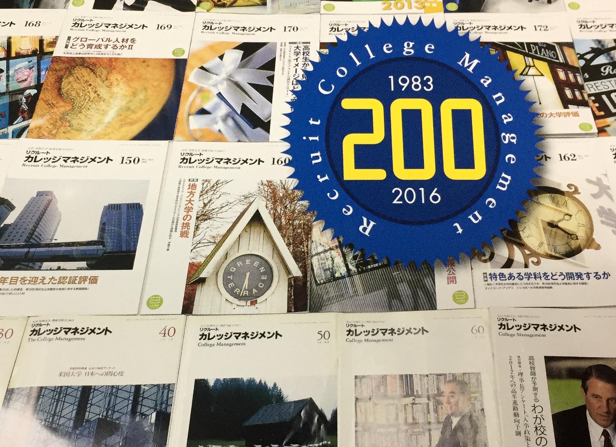 「カレッジマネジメント」200号