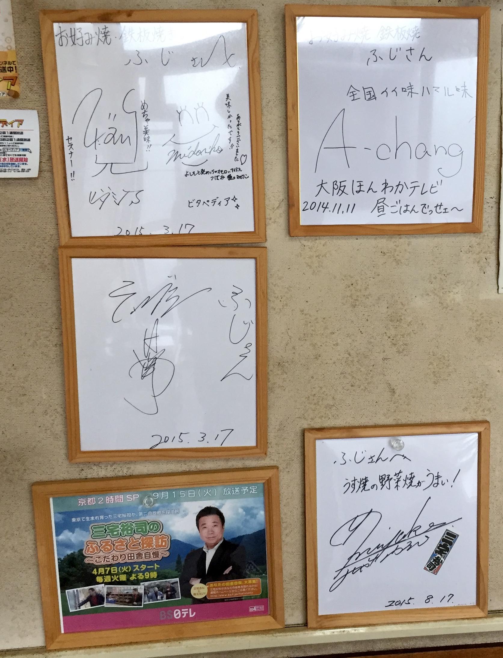 お好み焼きふじの店内はサインなど取材の記録でいっぱい