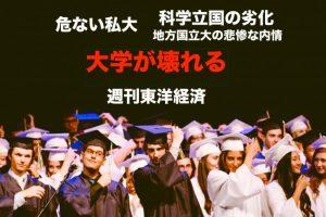 週刊東洋経済 大学が壊れる