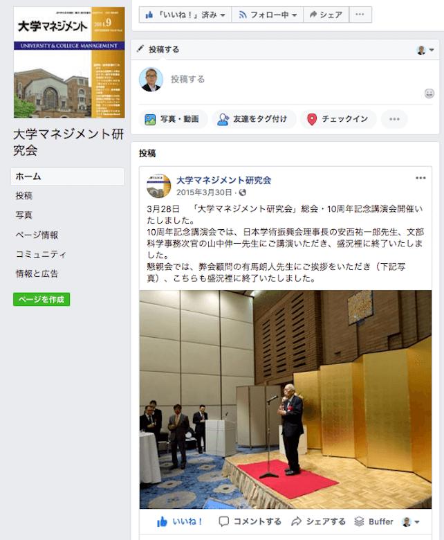 大学マネジメント研究会のFacebookページ