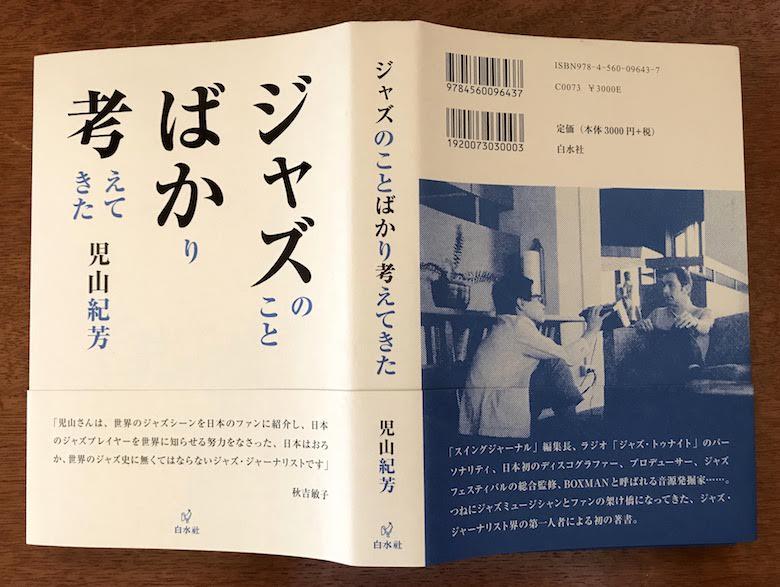 ジャズのことばかり考えてきた by児山紀芳 カバー
