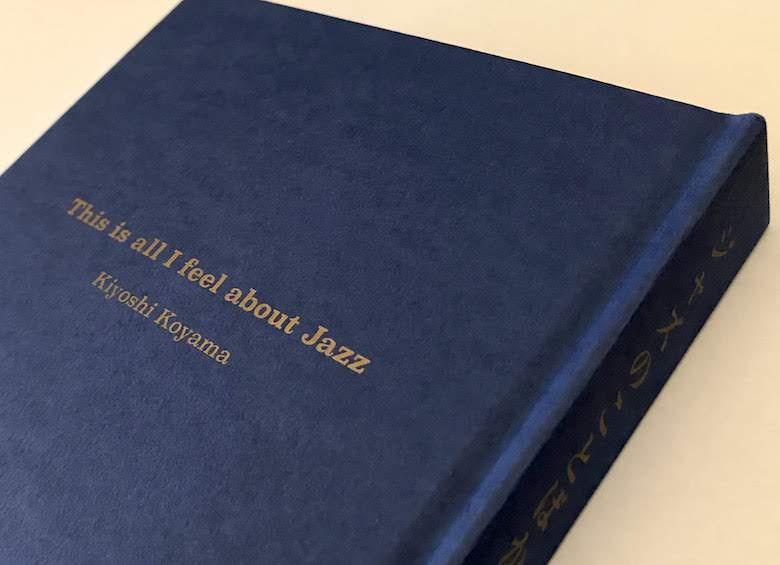 ジャズのことばかり考えてきた by児山紀芳 クロス装の表紙