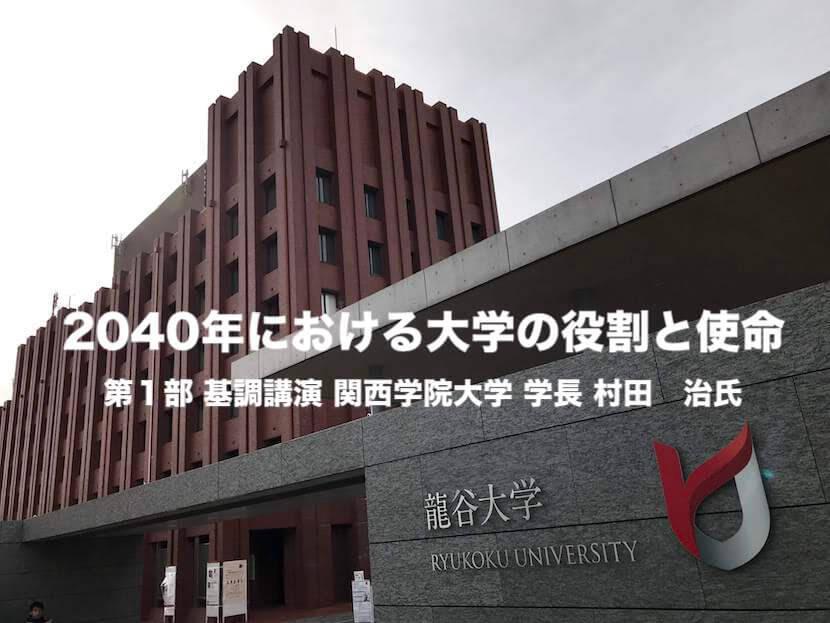 2040年における大学の役割と使命 第1部 基調講演 関西学院大学 学長 村田 治氏