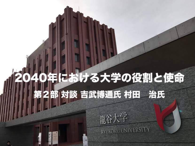 2040年における大学の役割と使命 第2部 対談 吉武博通氏×村田 治氏