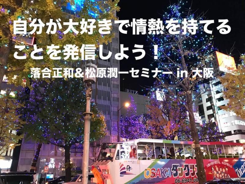 自分が大好きで情熱を持てることを発信しよう! 落合正和&松原潤一セミナー in 大阪