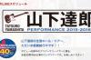 山下達郎ライブ2015@大阪フェスティバルホールへ参戦